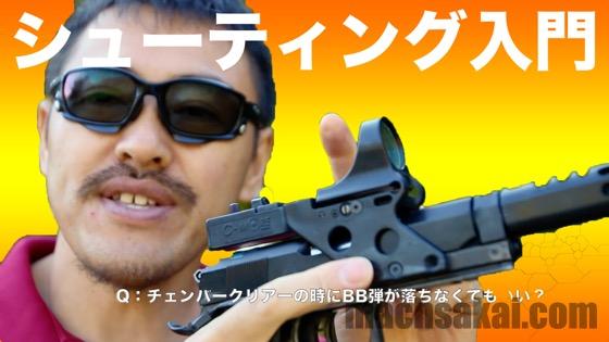 th_shooting_1280