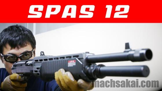 th_spas12