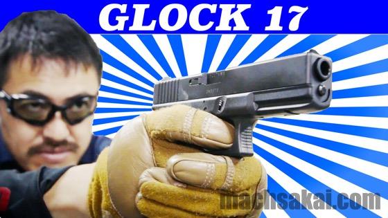 th_glock17