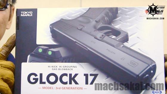 th_marui-glock-17_01
