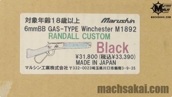 th_Marushin-Winchester-M1892-Randall-Custom_00