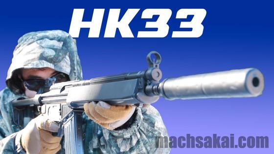 th_hk33
