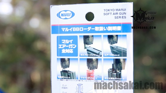 th_tokyo-marui-bb-loader-xl_04