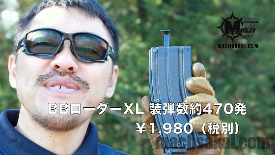 th_tokyo-marui-bb-loader-xl_12