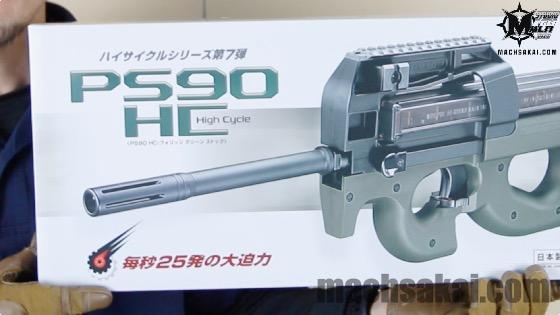 th_tokyo-marui-p90-hc-custom-aeg_02
