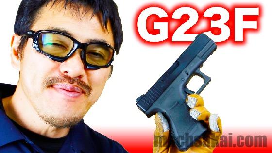 th_g23F