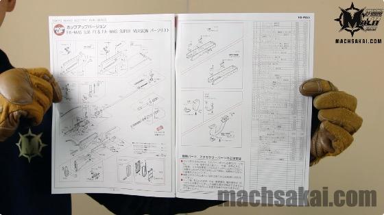 th_tokyo-marui-fa-mas-5.56-f1-airsoft-review_03