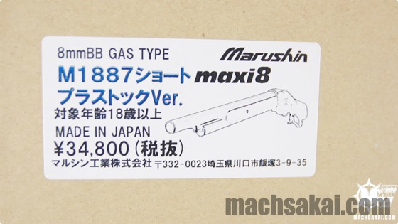 th_marushin-m1887-review_00