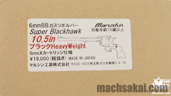 th_marushin-superblackhawk-review_02