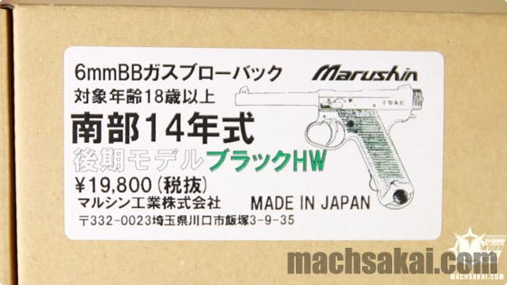 th_nanbu-14nenshiki-black-hw-review_01