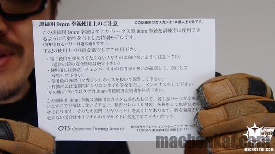 th_ots-9mm-kenjuu-review_01
