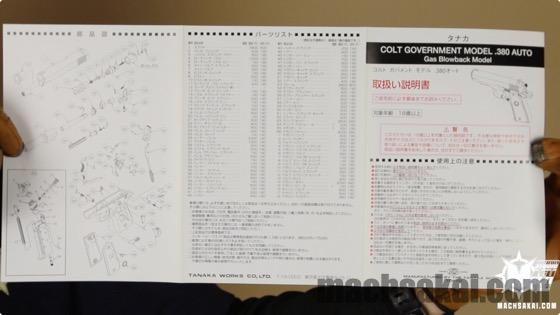 th_tanaka-colt-380auto-review_04