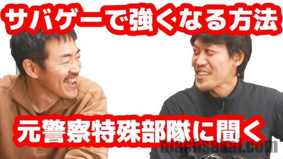 th_tokusyubutai-sabage-strong