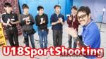 th_u18sportshooting9