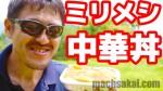 mach_ミリメシ中華丼
