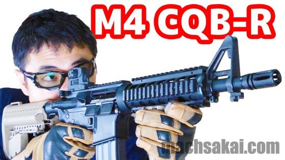 mach_m4cqb-r
