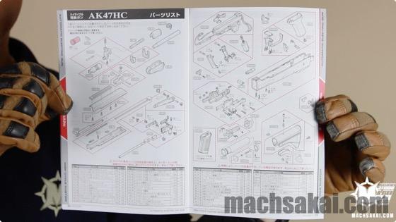mach_marui-ak47-hc-review_16
