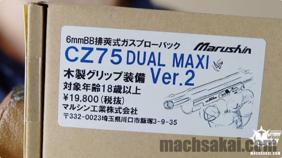 mach_marushin-cz75-dualmaxi-ver2-review_00