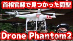machdronephantom2
