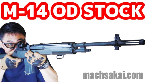machm14odstock