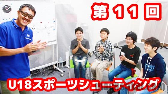 u18_11kai_machsakai