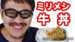 mach_ミリメシ牛丼