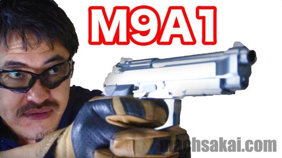 m9a1silver_machsakai