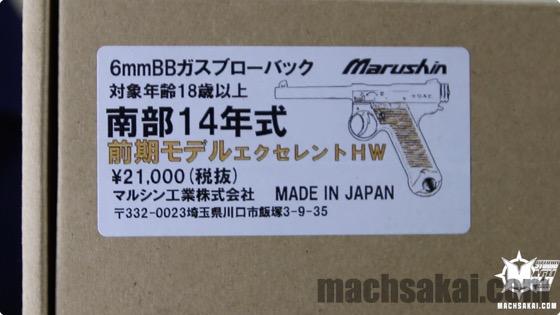 mach_marushin-14nenshiki-zenki-excell-HW-review_01