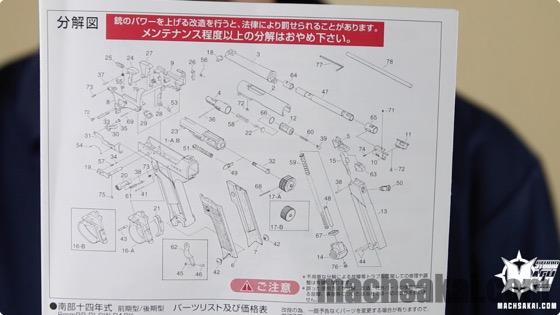 mach_marushin-14nenshiki-zenki-excell-HW-review_02