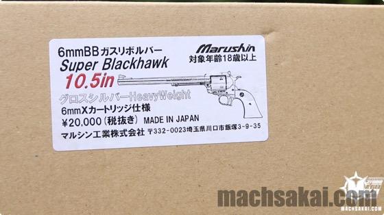 mach_marushin-superblackhawk-105-silver-review_00