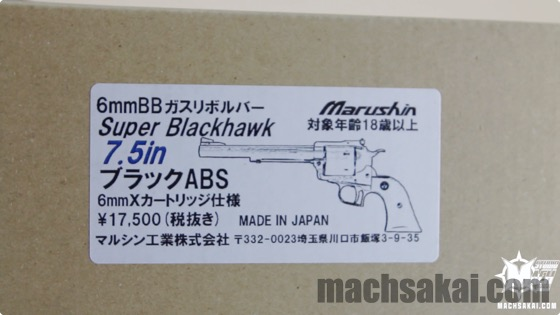 mach_marushin-superblackhawk-75-abs-review_00