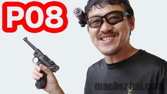 mach_p08