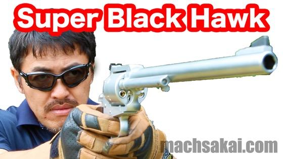mach_superBlackHawkSilver
