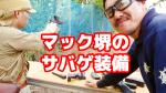machsakaisabage-karei