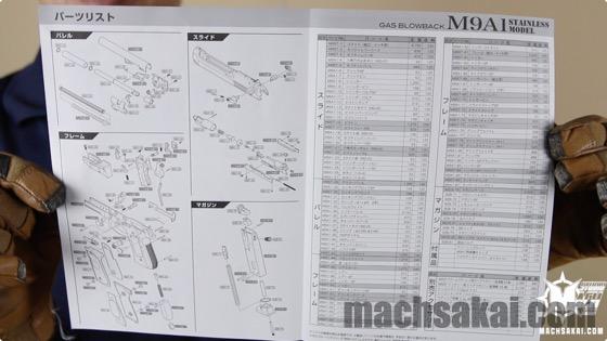 marui-m9a1-silver-gbb-review_02_machsakai