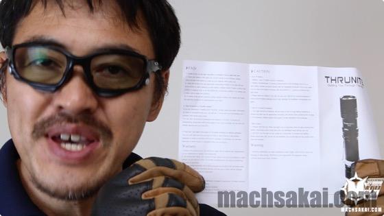 thrunite-tn12-review_01_machsakai