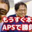 aps-yamanaka-vs-mach