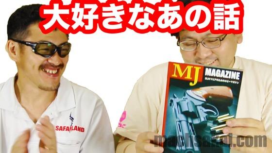 daisukinayamanaka_machsakai