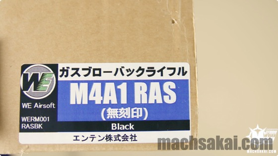 we-m4a1-ras-gbb-review%0D_00_machsakai