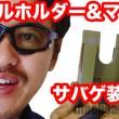 shellholder_machsakai