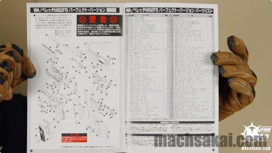 wa-beretta-m92fs-leon-review_5_machsakai
