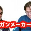 エアガンメーカー昔_machsakai