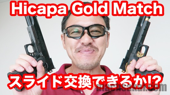 goldmatch-slide-replace_machsakai
