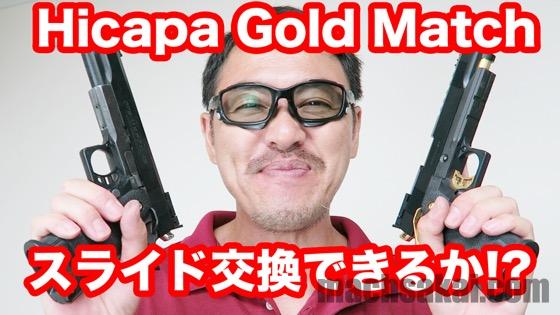 goldmatch-slide-replace_machsakai