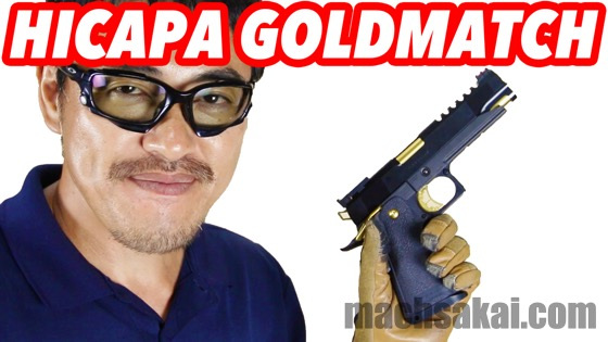 goldmatch_machsakai