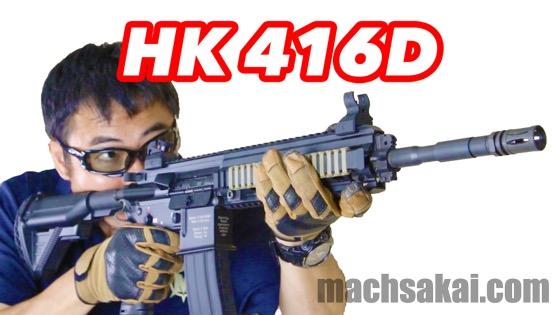 hk416d_machsakai