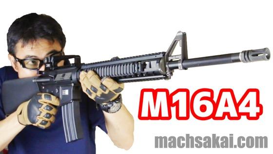 m16a4_machsakai