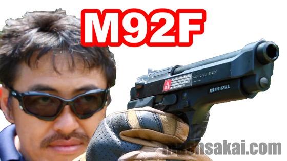 m92f_machsakai