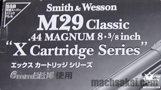 marushin-m29-classic-review_01_machsakai