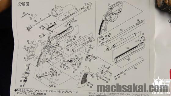 marushin-m29-classic-review_03_machsakai